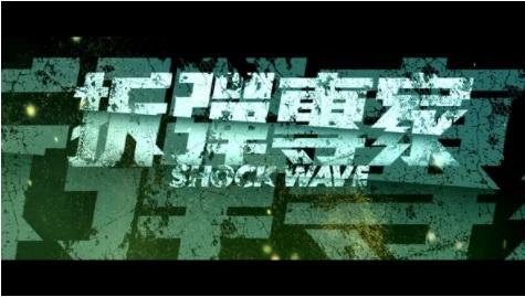 【今日観た動画】香港に拠点を置くスタジオFree-D Workshop公開。『Shock Wave』VFXブレイクダウン